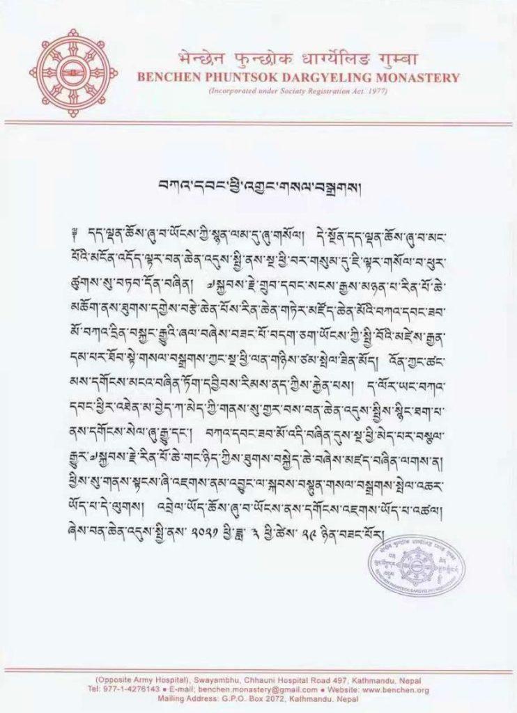 Iniziazione Rinchen Terdzo tibetano